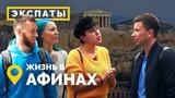 Жизнь в Греции Афины. Как наши переехали в Грецию ЭКСПАТЫ