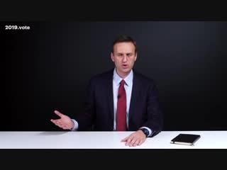 [Алексей Навальный] Как нам победить «Единую Россию»