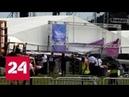 Концерт группы Backstreet Boys отменен из за рухнувшей арки 14 пострадавших Россия 24