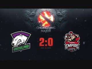 Virtus.pro 2:0 Team Empire Hope, bo3. Квалификации на The Chongqing Major