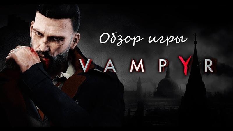Обзор игры Vampyr. Коряво, но интересно.