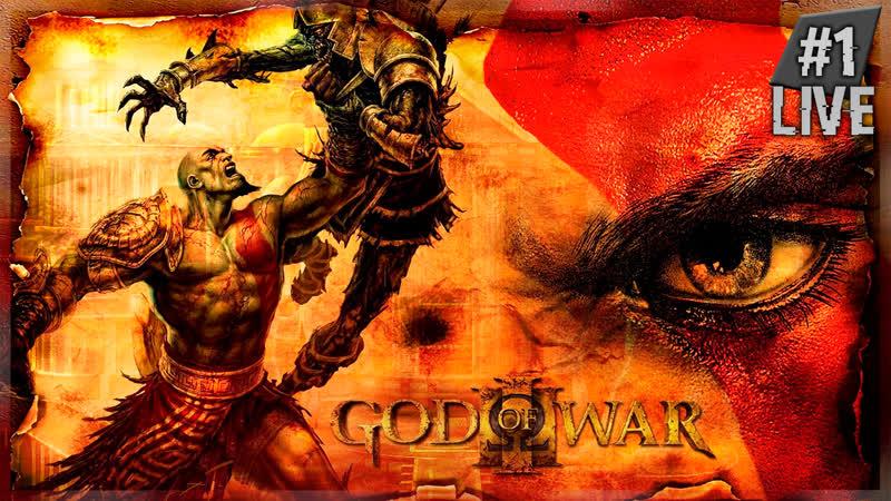 God of War 3 ● Знакомлюсь еще с бешеным Кратосом ● 1