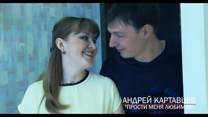 Андрей Картавцев - Прости меня, любимая (2018)