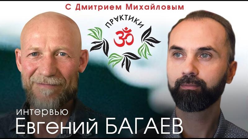Евгений Багаев ИНТЕРВЬЮ САТСАНГ в проекте Практики с Дмитрием Михайловым