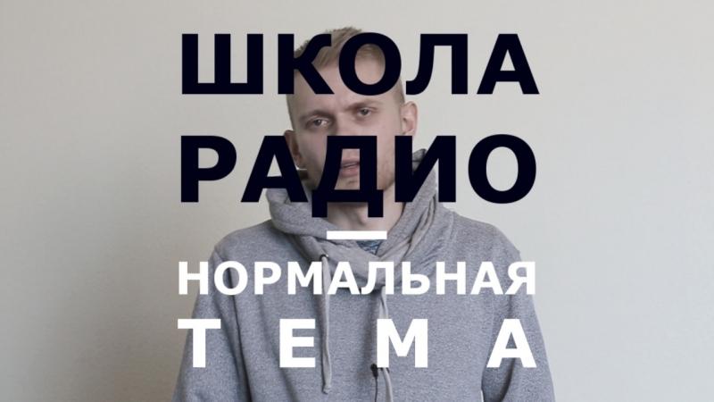 Школа Радио Калуга Павел Пчёлкин