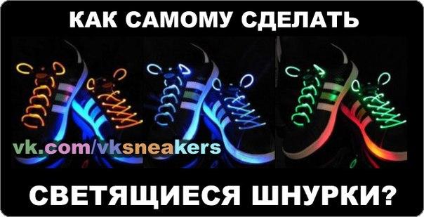 Видео как сделать светящиеся шнурки