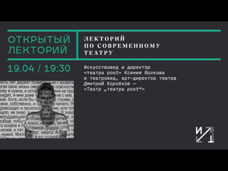 """Лекция Ксении Волковой и Дмитрия Коробкова «Театр """"театра post""""»"""