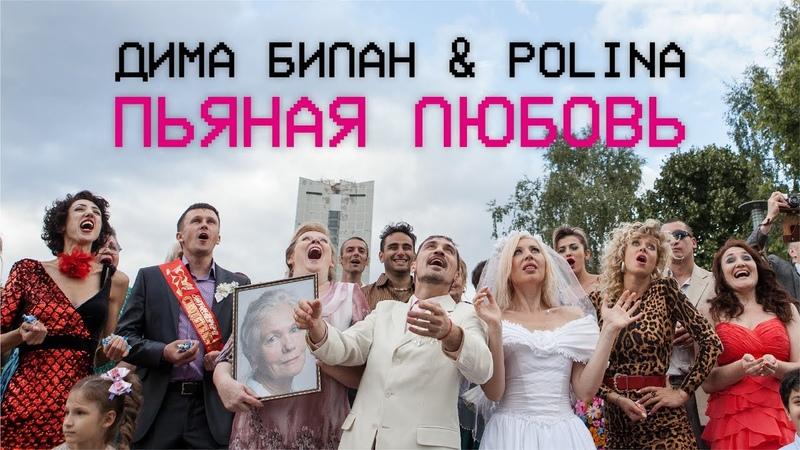 Дима Билан Polina Пьяная любовь премьера клипа 2018
