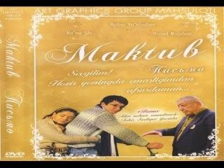 Письмо (узбекский фильм на русском языке)