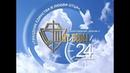Конференция с участием Дмитрия Крюковского Битва принадлежит Господу Пророческое слово