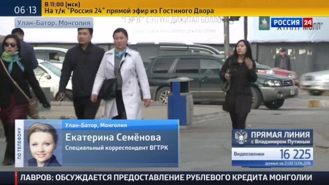 Новости на Россия 24 • Лавров: отношения с Монголией являются стратегическими