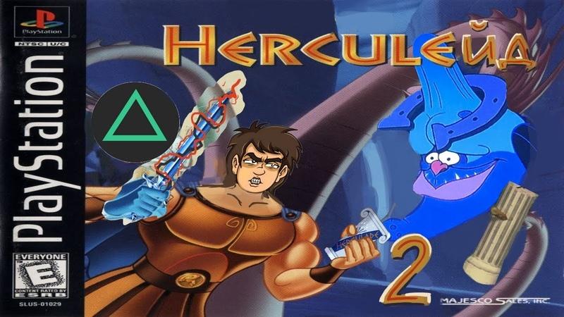 Hercules PS1 2 - Я КЛЯНУСЬ ОН НЕ ДОПРЫГИВАЕТ