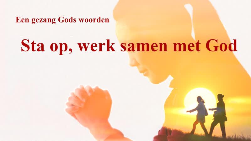 Gezang Gods woorden 'Sta op, werk samen met God' (Nederlands)