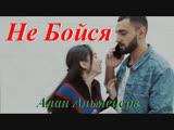 ◄♥►НЕ БОЙСЯ◄♥► Алан Альмеисов