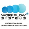 WORKFLOW SYSTEMS   Платформа WT