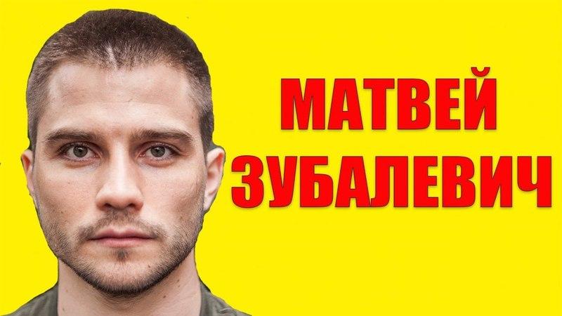Матвей Зубалевич, биография (Matvey Zubalevich)
