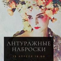 Антуражные Наброски от Пленэр-Москва