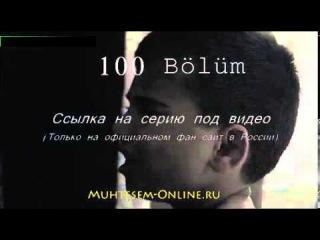 Великолепный век 100 серия смотреть онлайн на турецком бесплатно
