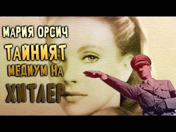 Мария Орсич – Тайният медиум на Хитлер