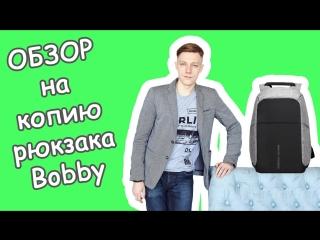 Обзор рюкзака фирмы Mark Ryden