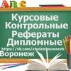 Дипломные курсовые контрольные Воронеж