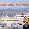 Подслушано. Новоуральск