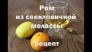 Рецепт приготовления рома в домашних условиях из свекловичной мелассы Видео 18