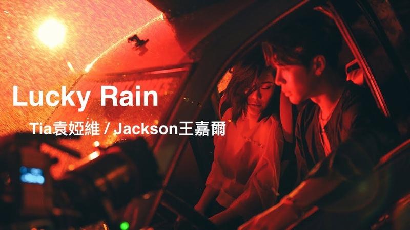 袁婭維Tia Ray - Lucky Rain (feat. 王嘉爾Jackson Wang) (Official Music Video)