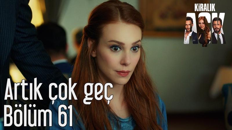 Kiralık Aşk 61. Bölüm - Artık Çok Geç