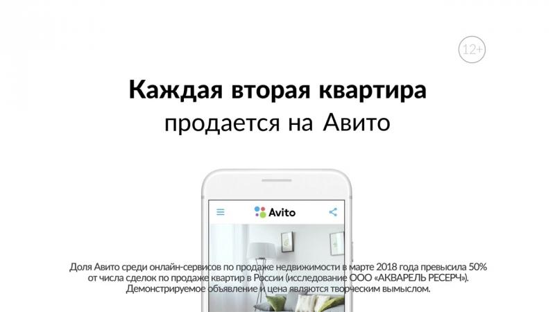 Реклама Авито - А Вася выйдет?