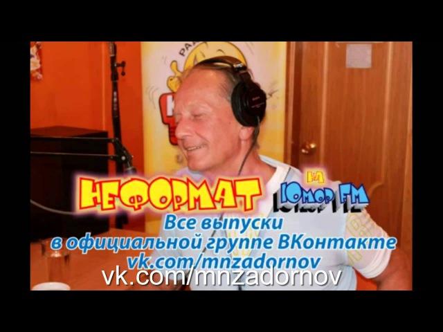 Михаил Задорнов о фильме Сталин с нами (Неформат №30)