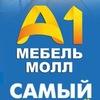 """Мебель Молл А1"" Волгоград"