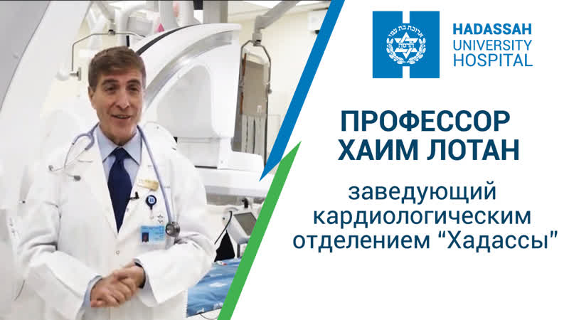 """Профессор Хаим Лотан - заведующий кардиологическим отделением """"Хадассы"""""""