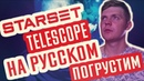 Starset Telescope Кавер Cover На Русском By Foxy Tail 🦊