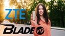 ZTE Blade V9 голый и недорогой