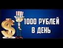 НОВЫЙ САЙТ ДЛЯ ЗАРАБОТКА ОТ 1000 РУБЛЕЙ В ДЕНЬ НИЧЕГО НЕ ДЕЛАЯ