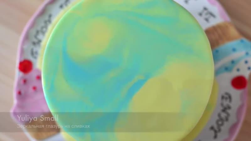 Зеркальная глазурь БЕЗ шоколада и сгущенки ☆ Mirror glaze without chocolate