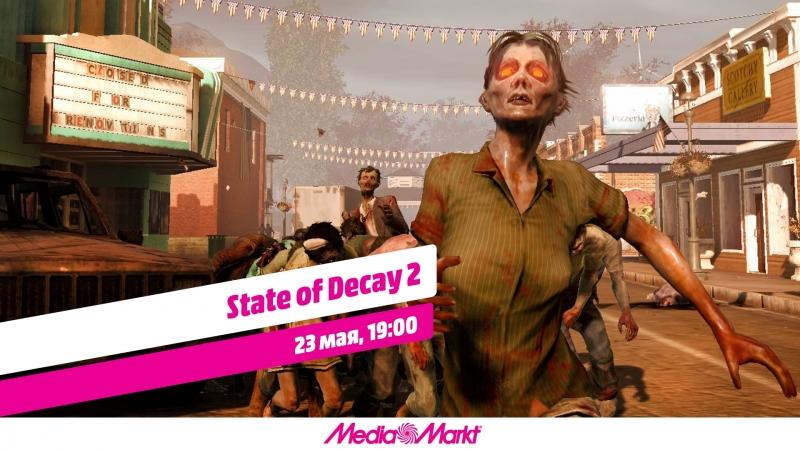Кровавая лихорадка ! State of Decay 2