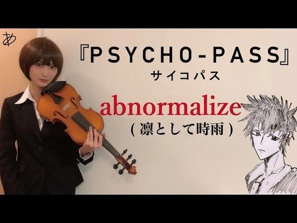 【ヲタリストAyasa】 バイオリンで PSYCHO–PASS「abnormalize」を弾いてみた
