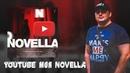 Youtube моя Novella Подписывайся смело 2018