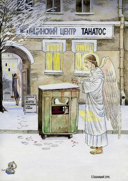 Православная церковь об абортах: отношение, мнение и ответы на частые вопросы