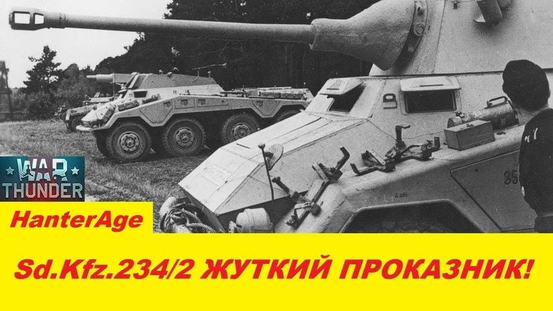 War Thunder 2 Puma Жуткий проказник обзор