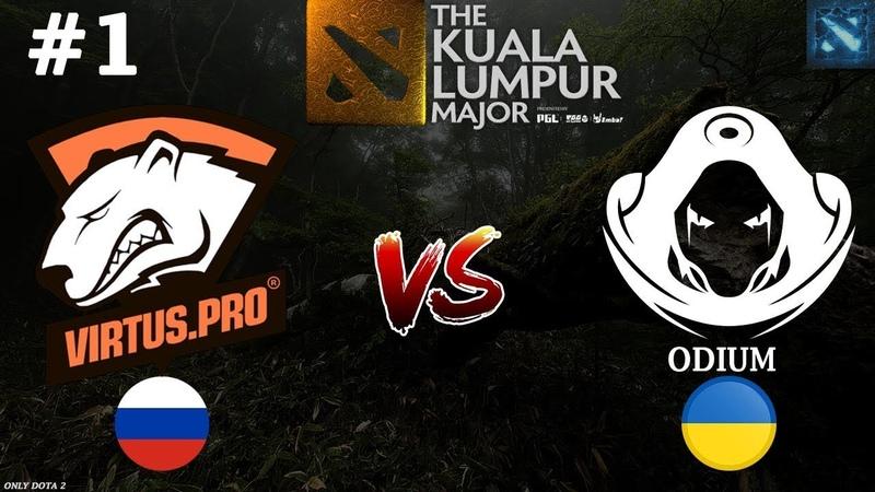Virtus.Pro vs Odium 1 (BO3) | The Kuala Lumpur Major