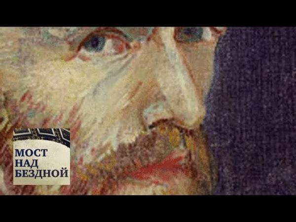 Винсент Ван Гог Мост над бездной Телеканал Культура