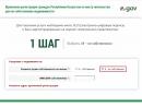 Инструкция для не собственников жилья по временной регистрации по месту жительства онлайн