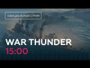 War Thunder. Обещанный прикол и тестирование флота!