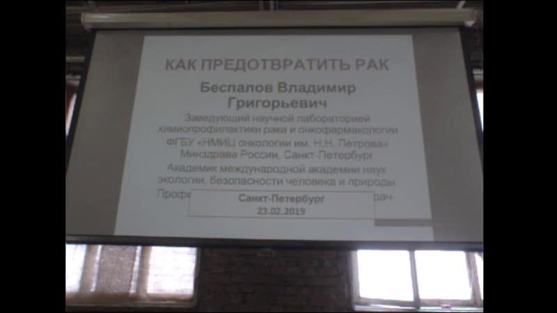 Лекция Как предотвратить рак Беспалов Владимир