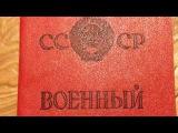 Как у граждан СССР пытаются изъять настоящие документы