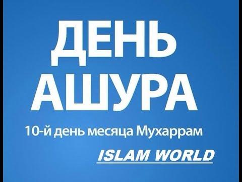 Поздравляю С ДНЕМ АШУРА! 'Ашура' – десятый день месяца аль-Мухаррам!