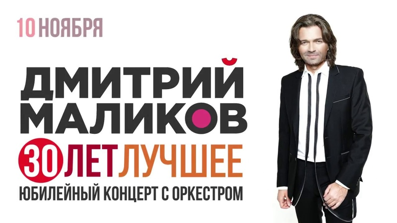 Дмитрий Маликов Crocus City Hall 10 ноября 2018 г